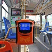 公交巴士刷卡机