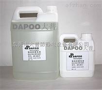 通用型防靜電液