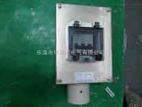 不锈钢防爆防腐断路器立式安装内装施耐德元件