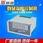 XMT-288FC浙江顺通厂家直销杭州鹳山仪表温控仪数显温度控制器价格