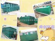一体化食品工业污水废水处理设备