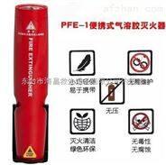 PFE系列灭火器
