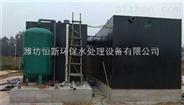 内江传染病医院污水处理设备