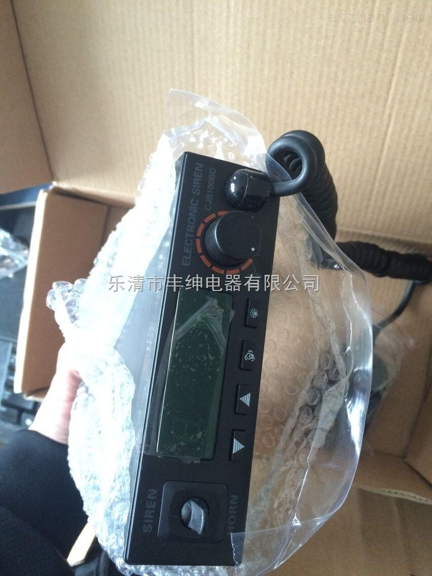 奥乐/华安/宏大型号 >cjb-8d电子喊话器/供应12v/24v警灯警报器  返回