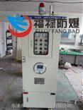 BXK 隔爆型电气控制柜
