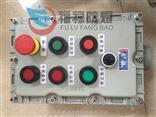 LBZ-A2K1J1防爆操作柱