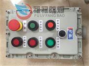 变频器远程调速防爆操作柱带电位器LBZ/BZC/LCZ 生产厂家