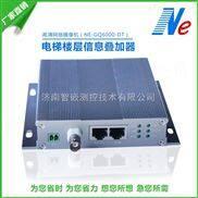 监控设备周边器材高清网络电梯楼层字符叠加器视频显示器海康专用数字楼显GQ6000N