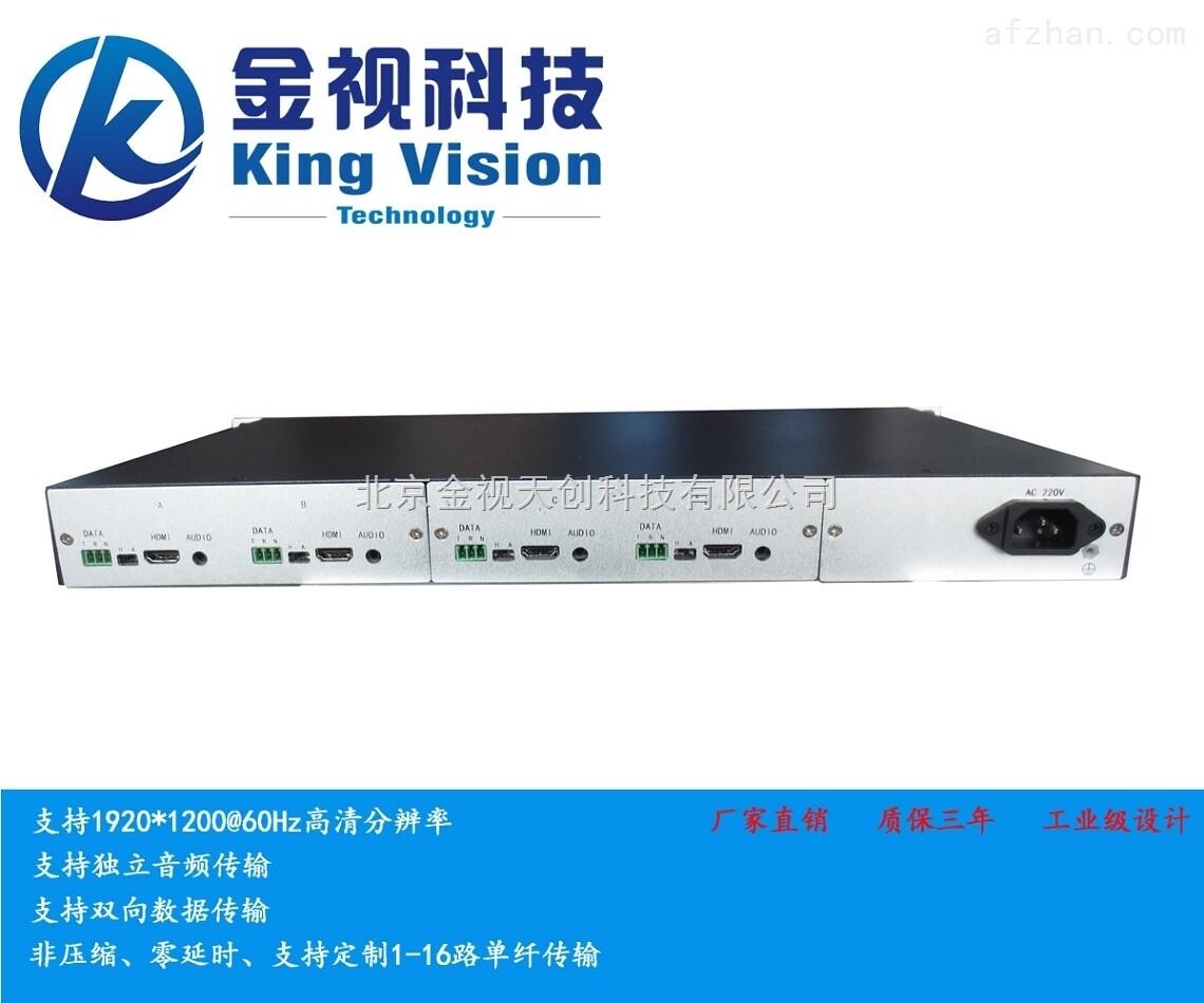 8路HDMI数字光端机,8路HDMI视频光端机