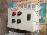 BQD53-63BQD53-63 隔爆型防爆磁力启动器
