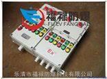 BQX51-T 铝合金防爆星三角启控制器