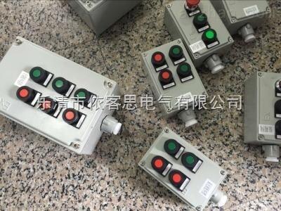 防爆操作柱接线图 防爆按钮箱安装尺寸