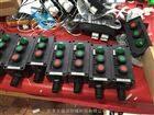 防爆防腐控制按钮BZA8050-A3