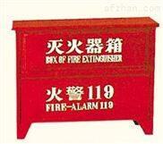 DA-116消防箱灭火器箱消防栓箱
