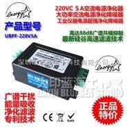 220V~5A大功率電源淨化器濾波UPS工業儀器降噪諧波過濾消除