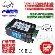 220V~5A大功率电源净化器滤波UPS工业仪器降噪谐波过滤消除