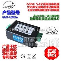 220V~5A大功率電源凈化器濾波UPS工業儀器降噪諧波過濾消除