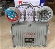 BAJ10/127L(A)矿用隔爆型防爆应急灯