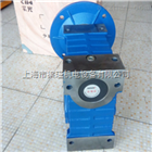 NMRW150蜗轮蜗杆减速机