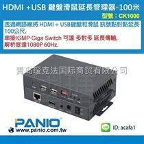 HDMI+USB 键盘鼠标延长管理器-多进多出
