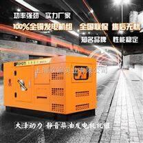 25kw静音柴油发电机价格