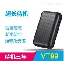 供应 VT99超长待机3年gps定位器 强磁免安装