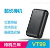 供應 VT99超長待機3年gps定位器 強磁免安裝