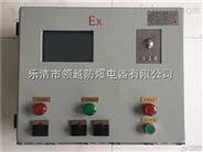 防爆仪表控制箱价格