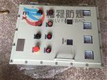 BXK-L防爆控制箱