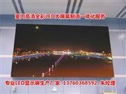 撫州30平方戶外LED顯示屏用什麼型號廠家直銷