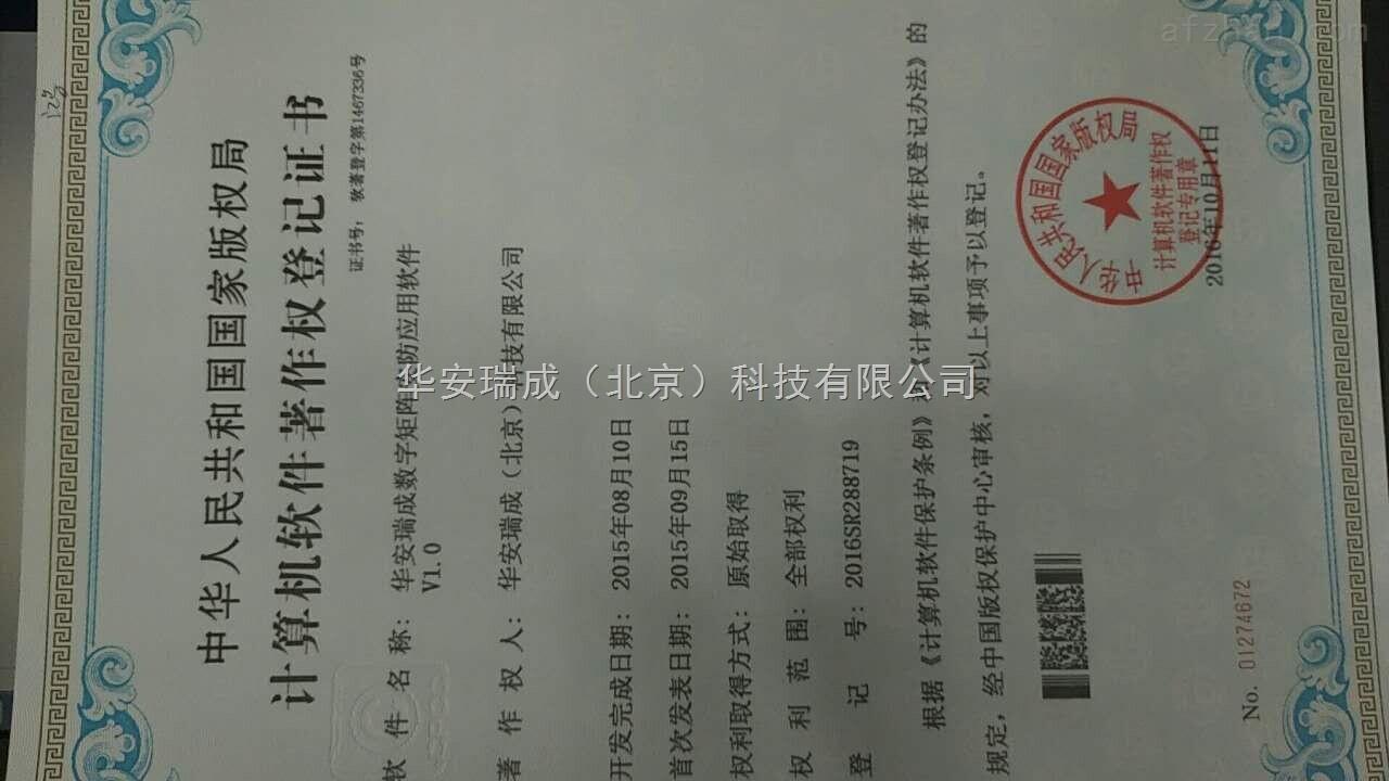 计算机软件著作权登记证书华安瑞成数字矩阵安防应用软件
