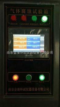 2017流动混合气体腐蚀箱厂家