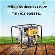 上海4寸柴油抽水机YT40DP现货
