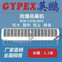 BFM-12YB380VPTC电加热防爆风幕机
