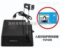 人脸识别护照阅读器生产厂家 护照人像信息采集器护照通行证识别仪