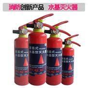 镒安消防水基灭火器新型环保灭火等级Z高的手提灭火器950ml