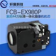 SONY索尼FCB-EX980P/FCB-CX980P模擬標清一體化變焦監控攝像機機芯