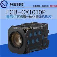 SONY索尼FCB-CX1010P/FCB-EX1010P标清摄像机36倍光学变焦夜视模拟一体化机芯