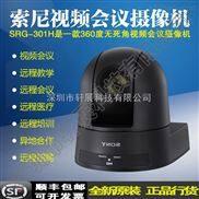 SONY索尼原装正品行货SRG-301H高清彩色视频会议摄像机摄像头