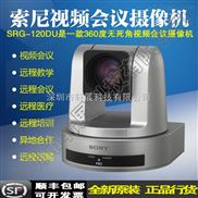SONY索尼原装正品行货SRG-120DU高清彩色视频会议摄像机摄像头