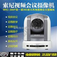 SONY索尼全新正品行货BRC-300P高清视频会议摄像机+48倍数字变焦
