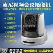 SONY索尼BRC-Z700高清視頻會議攝像頭帶云臺兼廣角鏡頭彩色攝像機