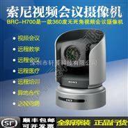 SONY索尼BRC-H700高清视频会议摄像头+48倍数字变焦彩色摄像机