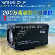 SONY索尼FCB-EV7317/FCB-CV7317星光级原装SDI网络高清监控一体化模拟摄像机整