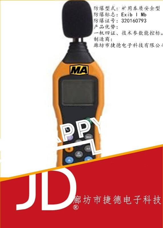 防爆噪声检测仪厂家