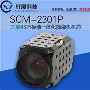 三星/SAMSUNG原裝正品SCM-2301P安防監控攝像頭一體化攝像機機芯