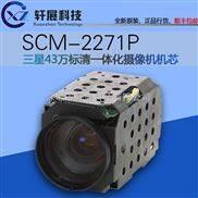 三星/SAMSUNG原装正品SCM-2271P安防监控彩转黑一体化摄像机机芯