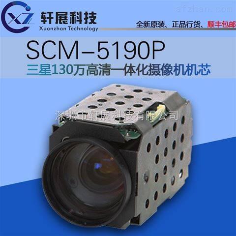三星/SAMSUNG原装正品SCM-5190P高清安防监控一体化摄像机机芯