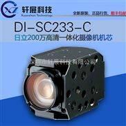 HITACHI/日立DI-SC233-C全新原装监控摄像机30倍光学变焦机芯模组