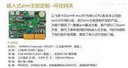 ARM11嵌入式主板 工控机主板开发定制  嵌入式解决方案